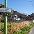 水仙遊歩道の出口