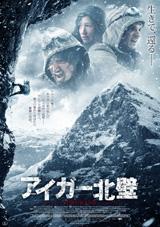 Aiger_movie_ad
