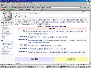 ウィキペディアのトップ画面