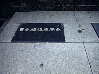 原点の標石(右の金属標)